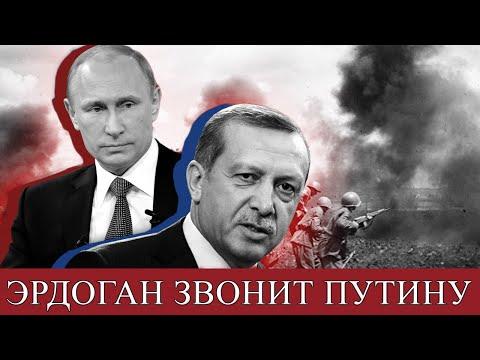 Путин ждал звонка Эрдогана, чтобы начать войну?
