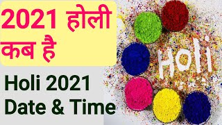 Holi 2021 Kab hai || होली 2021 कब है || Holi 2021 Date || Holi 2021 date and time in hindi || Holika