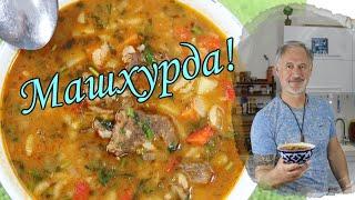 Машхурда!Узбекский потрясающий суп! Mashhurda! Uzbek stunning soup!