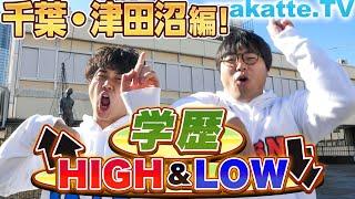 千葉・津田沼で学歴HIGH&LOW!【wakatte.TV】#286