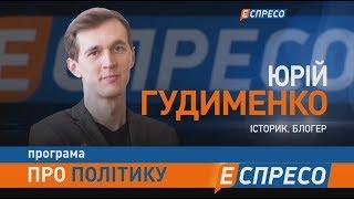 Про політику   Про соту річницю бою під Крутами: Які уроки для сучасної України?