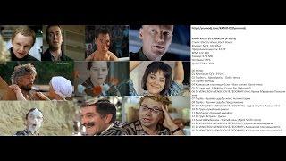 КИНО ХИТЫ В РЕМИКСАХ 4 Часть (Полная версия )