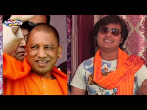योगी बाबा CM दमदार ॥ Yogi Baba CM Damdar Song 2017 || By Vyas Suraj Mishra
