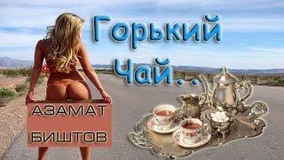 Азамат Биштов - Горький чай | музыка для души