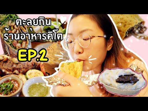 รีวิวร้านอาหารคีโตย่านนนทบุรี🥑 อร่อยมากก❤️ (ก.ล้านตัว) EP.2 | ตะลุยกิน