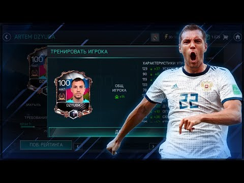 ДЗЮБА 100 | СЛИЛ КОНОПЛЯНКУ В ДЗЮБУ | FIFA MOBILE