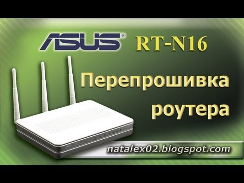 [Natalex] Прошивка Роутера Asus RTN16
