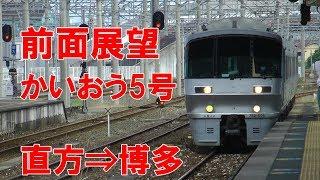 【前面展望】JR九州 福北ゆたか線783系特急かいおう5号 直方⇒博多
