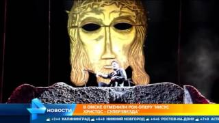 "Рок-оперу ""Иисус Христос – суперзвезда"" отменили в Омске из-за скандала"