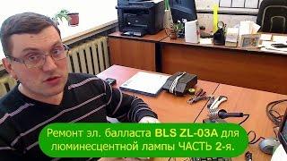 Ремонт електронного баласту BLS ZL-03A частина 2-я.