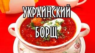 Украинский борщ!   Рецепт приготовления настоящего украинского борща!
