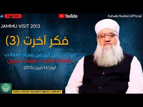 Maulana Sajad Noumani Sb On Fikr e Aakhirat At Madrasatul Banaat Bathandi Jmu