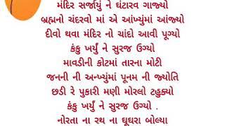 23 Maadi taaru kanku kharyu ne suraj ugyo lyrics માડી તારૂ કંકુ ખર્યુ ને સુરજ ઉગ્યો