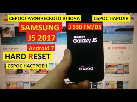 Как разблокировать телефон самсунг если забыл пароль galaxy j5
