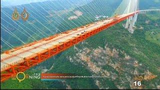จีนเชื่อมต่อสะพานแขวนสูงที่สุดในโลกเสร็จเรียบร้อย