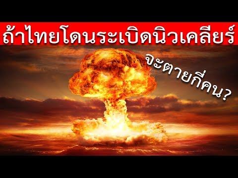 ถ้าประเทศไทยโดนระเบิดนิวเคลียร์...จะตายกี่คน?!!!