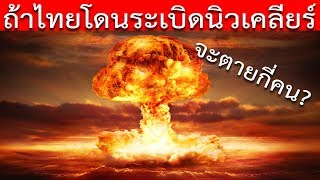 if THAILAND was hit by a NUCLEAR BOMB...