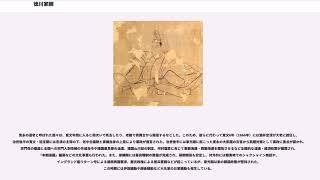 徳川家綱, by Wikipedia https://ja.wikipedia.org/wiki?curid=19000 / ...