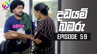 Dadayam babaru Episode 59 ||  23rd May 2019 Thumbnail