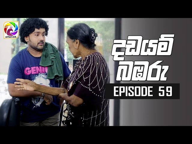 Dadayam babaru Episode 59 ||  23rd May 2019