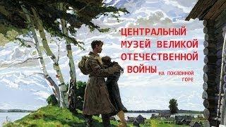 23. Центральный музей Великой Отечественной войны