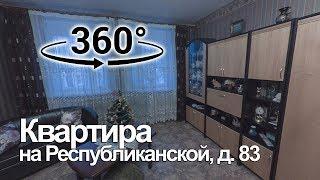 Квартира 1-комн. | Ярославль, ул. Республиканская, д.83 | Видео 360° VR