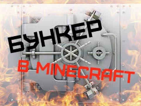 Карту Бункер 3000 Для Minecraft