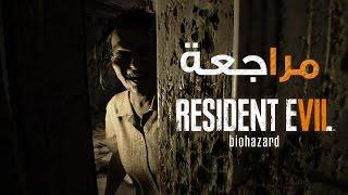مراجعة لعبة الرعب رزدنت ايفل Resident Evil: Biohazard | 7