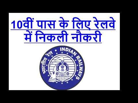 10th PASS RAILWAY JOB'S//How To APPLY RAILWAY //CENTRAL RAILWAY JOB'S || WAY2JOB