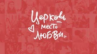 Василий Витюк / Церковь - место любви / Церковь Слово жизни Москва / 15 сентября 2019