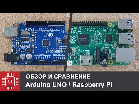 Обзор и сравнение Arduino UNO и Raspberry PI, как основа для DIY