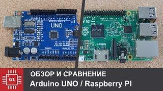 Обзор и сравнение Arduino UNO и Ruspberry PI(, 2016-09-17T17:30:33.000Z)