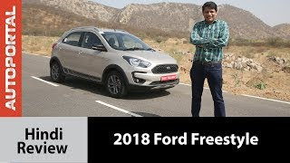 2018 Ford Freestyle Hindi Test Drive Review - Autoportal