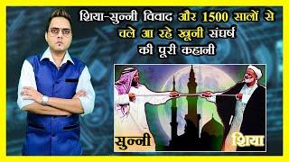 MRI | जानिए क्या है शिया सुन्नी का विवाद | How Islam Split into Sunni and Shia |Prabhasakshi Special