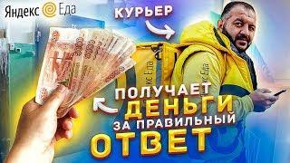 Курьеры из ЯНДЕКС ЕДЫ отвечают на школьные вопросы/ Деньги за ответы