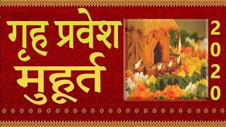 Griha Pravesh | Muhurat 2020 | गृह प्रवेश मुहूर्त 2020 | शुभ नक्षत्र,दिन,तिथि | गृह प्रवेश के प्रकार
