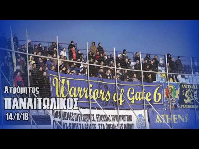 atromitos - PANETOLIKOS (14/1/18) | Warriors6.gr