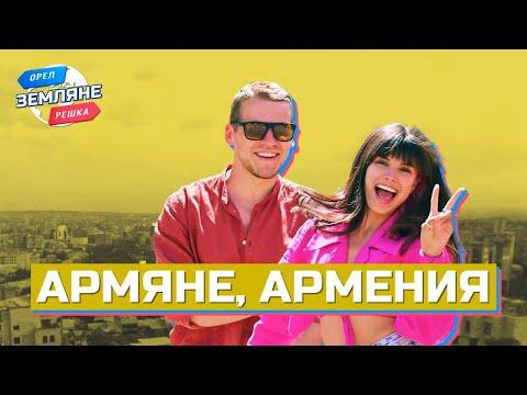 Армяне, Армения. Орёл и Решка. Земляне