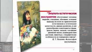 """Системно-деятельностный подход на уроках """"Окружающего мира"""" - Самкова В. А."""