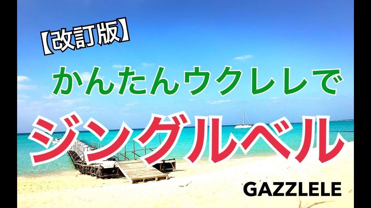 【改訂版】かんたんウクレレで「ジングルベル」歌詞+コード+レッスン付!GAZZLELE
