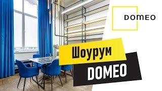 Шоурум компании Domeo