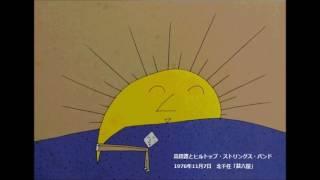 高田渡とヒルトップ・ストリングス・バンド 1976年11月7日 北千住「甚六...