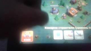 Радость!Clash of clans