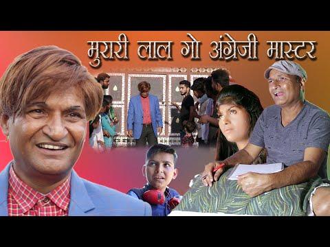 मुरारी लाल का इंग्लिश टीचर | English Teacher Of Murari Lal | Rajasthani Haryanvi Comedy