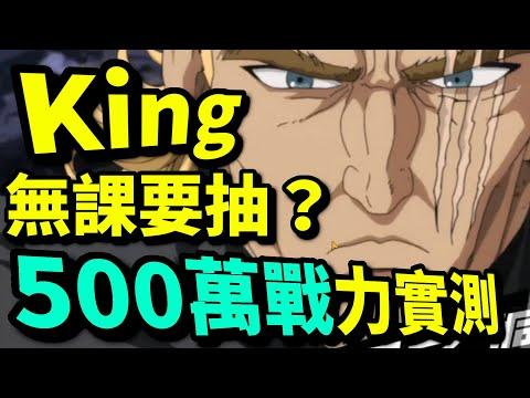 【500萬戰力試玩】限定KING!無課抽唔抽好?|一拳超人:最強之男|攻略心得教學