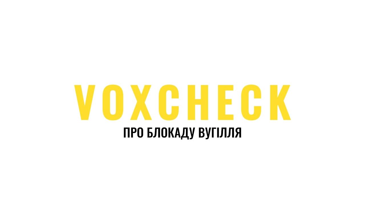 VoxCheck 21 про блокаду вугілля
