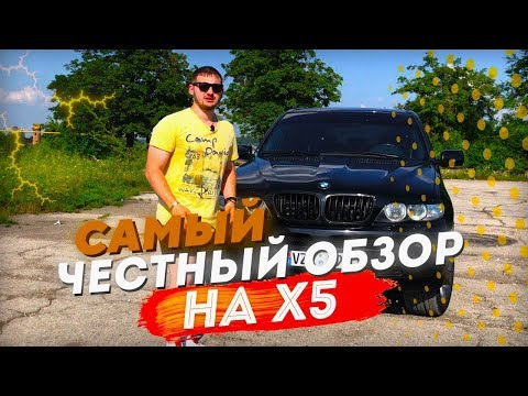 Самый честный обзор владельца. БМВ X5 е53 3.0D ! Вложения за 2 года в BMW x5 e53.