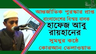 international qirat competition champion bangladeshi qari hafez abu rayhan-মন জুড়ানো কোরান তেলাওয়াত