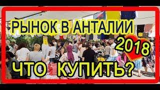 ТУРЦИЯ 2018/БАЗАР ЛАРА в АНТАЛИИ! ЧТО КУПИТЬ?