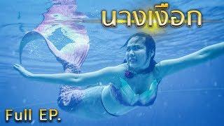 พี่เฟิร์นโดนสาปเป็นนางเงือกตลอดกาล!!! นางเงือกกับพลังวิเศษ Full EP. | 108Life Mermaid